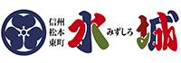 信州松本東町水城(みずしろ)